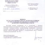 Выписка из государственного реестра экспертов-техников (Кротков Г.В.)