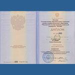 Диплом о высшем техническом образовани МАМИ (Кротков Г.В.)