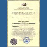 Сертификат о членстве оценщика в саморегулируемой организации оценщиков (Кишов П.И.)