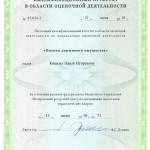 Квалификационный аттестат в области оценочной деятельности Кишов П.И (движимое имущество)