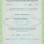 Квалификационный аттестат в области оценочной деятельности  Кишов П.И (недвижимость)