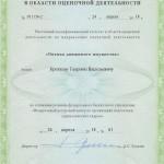 Квалификационный аттестат в области оценочной деятельности  Кротков Г.В (движимое имущество)