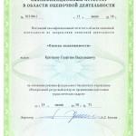 Квалификационный аттестат в области оценочной деятельности  Кротков Г.В.(недвижимость)