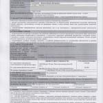 Полис страхования профессиональной ответственности оценщиков Кишов П.И.
