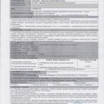 Полис страхования профессиональной ответственности оценщиков Кротков Г.В.